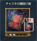 2009.9.25チャスキの肩掛け袋発見♪