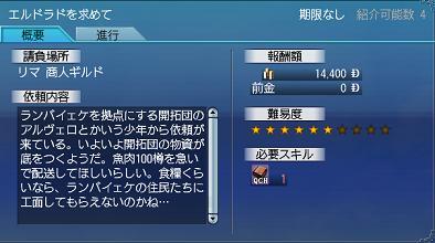 2009.9.25エピソード商人編3話目『エルドラドを求めて』クエ画面
