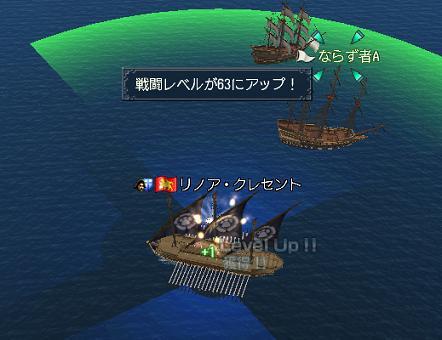 2011.9.9戦闘レベルがLv63にアップ♪