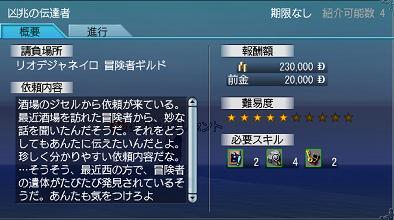2009.9.25エピソード冒険編2話目『凶兆の伝達者』クエ画面