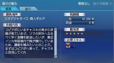 2009.9.25エピソード1話目『偽りの聖女』クエ画面