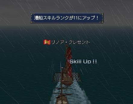 2013.12.20漕船スキルがR11にアップ〜♪