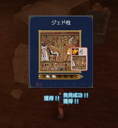 2013.2.17「ジェド柱」発見♪ルクソール神殿中層クリア発見物