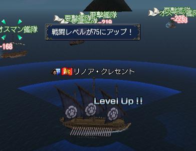 2013.2.28戦闘レベルがLv75にアップ♪カンストですぅ〜(∩.∩)