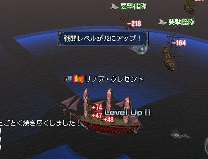 2013.2.4戦闘レベルがLv72にアップ♪