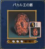2013.6.19パカル王の盾発見♪