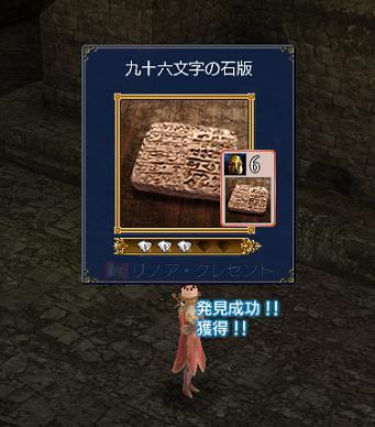 2013.6.19パレンケ中層『九十六文字の石版』発見♪
