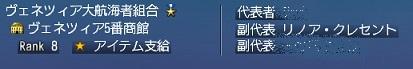 2014.1.14暫定的に副代表就任しました(///ω///)テレテレ♪