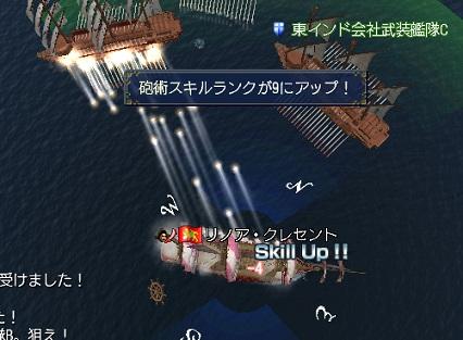 2014.2.7練成砲術がR9にアップ♪