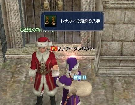 2015.12.28トナカイの頭飾り(茶)ゲット♪