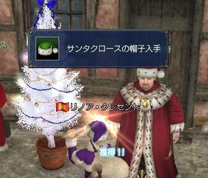 2015.12.28サンタクロースの帽子(緑)ゲット♪