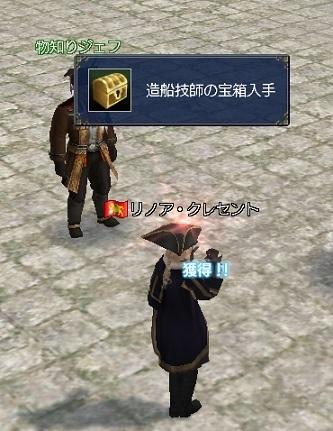 2015.6.30造船技師の宝箱ゲット♪