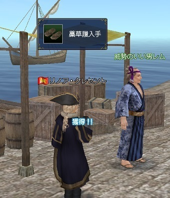 2015.8.31藁草履ゲット♪