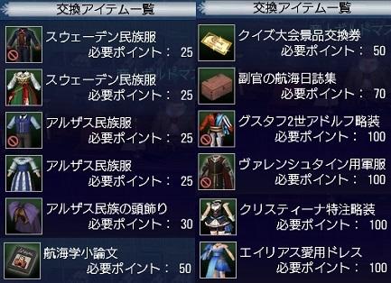 2016.7.29クイズ対抗イベント報酬一覧