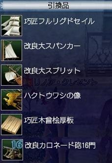 2016.9.3匠の船部品発注書」ラインナップですぅ〜