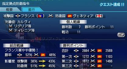 2007.7.30大海戦2日目結果