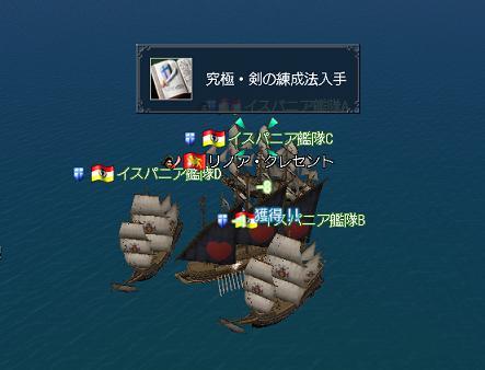 2012.4.8:『究極・剣の練成法』レシピゲット♪