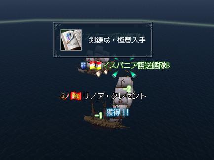 2012.4.8『剣練成・極意』レシピゲット♪