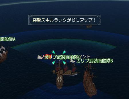 2012.4.8突撃スキルがR12にアップ♪