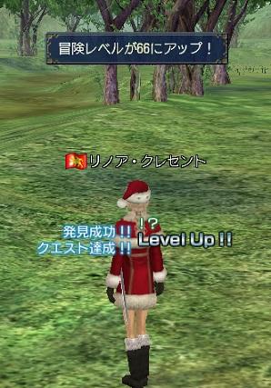 2013.12.17冒険レベルがLv66にアップ