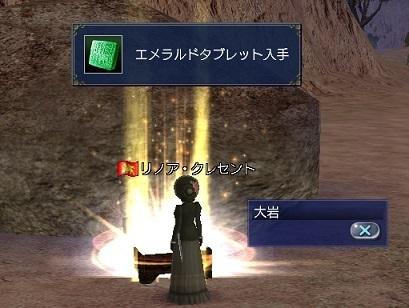 2015.1.31エメラルドタブレット ゲット♪