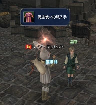 2015.10.31魔法使いの服ゲット♪