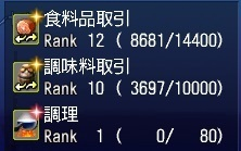 2015.10.5練成調理修行前のスキル構成