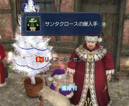 2015.12.28サンタクロースの服(緑)ゲット♪
