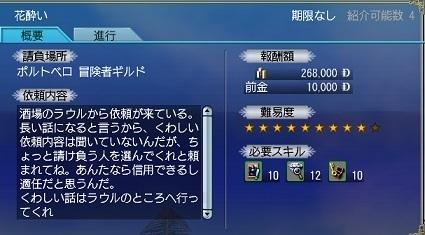 2015.5.10ポルトベロ→欧州戻りクエ「花酔い」