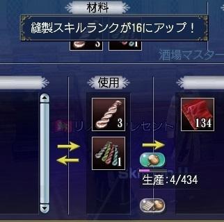 2015.8.18練成縫製スキルがR16にアップ♪正真正銘のカンストです!!!