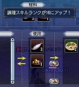 2016.2.11練成調理スキルがR16にアップ♪めでたくカンストしました〜\(^o^)/