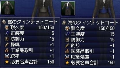 2016.3.6クインテットコート仕様