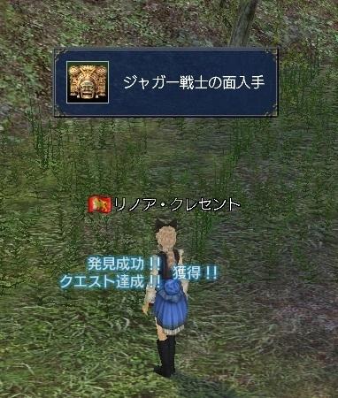 2016.8.16ジャガー戦士の面ゲット♪