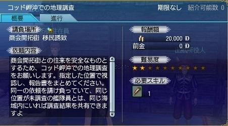 2016.8.29移民誘致クエスト(冒険タイプ?)